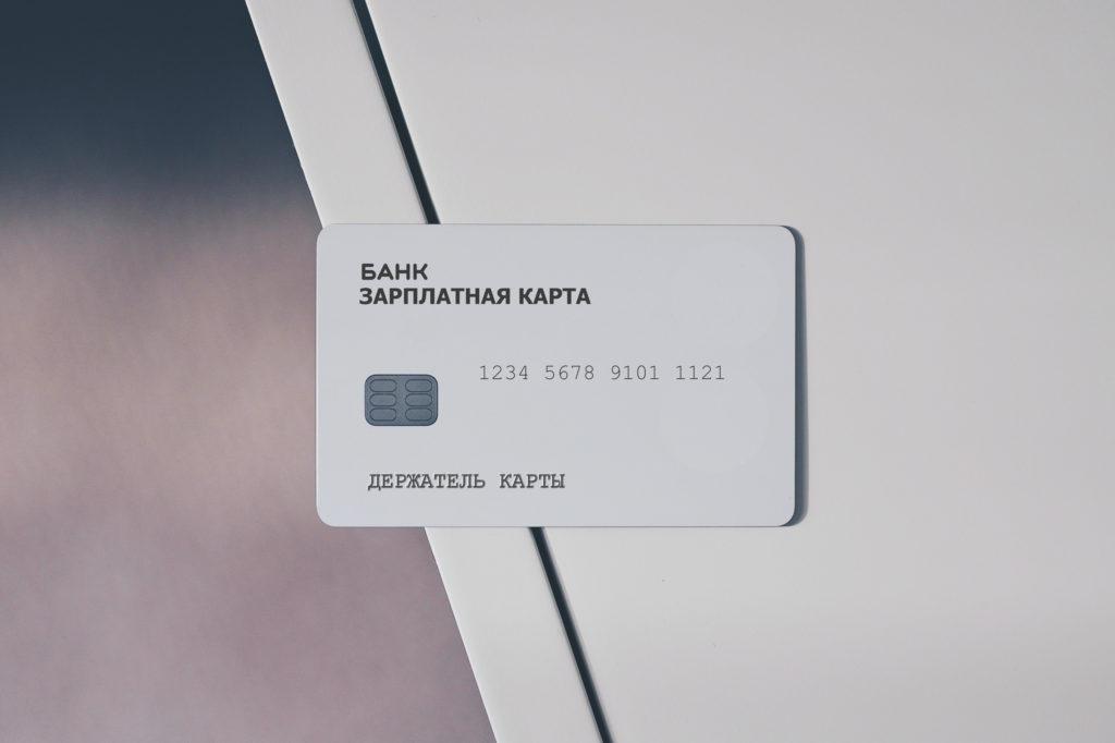 Зарплатная карта