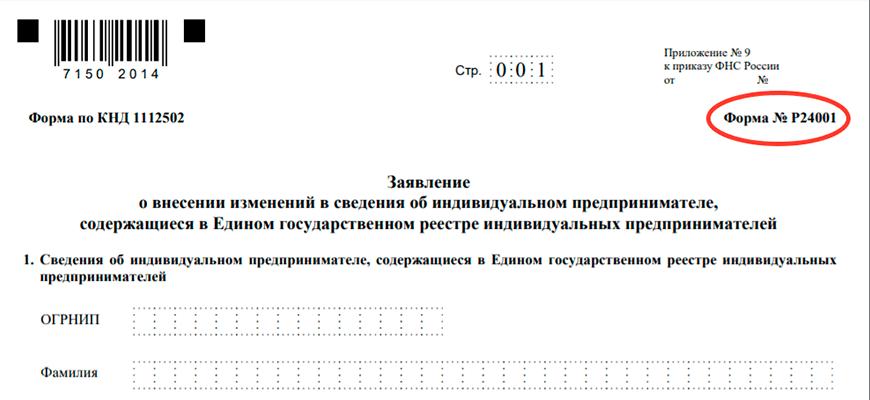 форма р24001